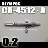画像: OLYMPOS CR-4512・A 【PREMIUM】(イージーパッケージ)