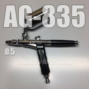画像: AG-835 【PREMIUM】限定品  (イージーパッケージ)