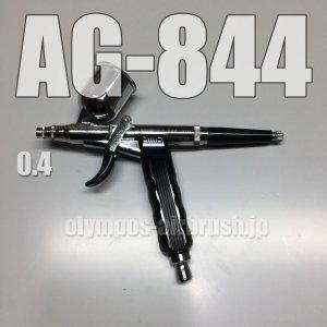 画像: AG-844 【PREMIUM】限定品  (イージーパッケージ)