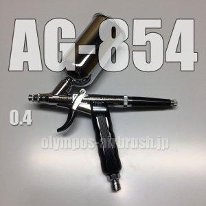画像: AG-854 【PREMIUM】限定品  (イージーパッケージ)