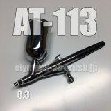 画像: AT-113 【PREMIUM】【特別売切り価格】 (イージーパッケージ)