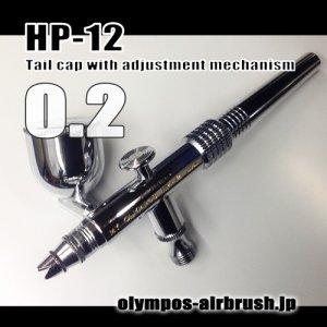 画像:  HP-12 【PREMIUM】 (イージーパッケージ)