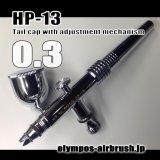 画像:  HP-13 【PREMIUM】 (イージーパッケージ)