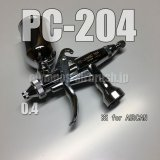 画像: PC-JUMBO 204 【丸吹き専用】(※PCジョイントバルブ無し) (イージーパッケージ)【特別価格】