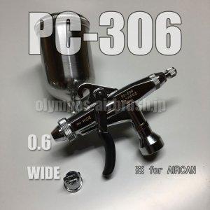 画像: PC-306 【丸吹き平吹き両用】(※PCジョイントバルブ無し)【PREMIUM】(イージーパッケージ)