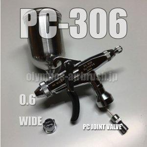 画像: PC-306【丸吹き平吹き両用】 PCジョイントバルブ付【PREMIUM】(イージーパッケージ)