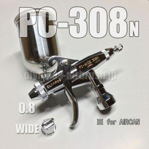 画像: PC-308N【丸吹き平吹き両用】 (※PCジョイントバルブ無し) (イージーパッケージ)