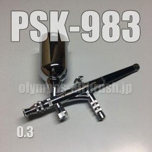 画像: PSK-983 (PREMIUM) 限定品 (イージーパッケージ)