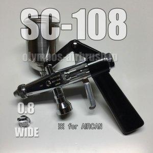 画像: スプレーコン SC-108 (※PCジョイントバルブ無し)【PREMIUM】(イージーパッケージ)