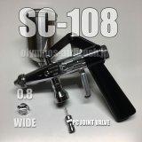 画像: スプレーコン SC-108 PCジョイントバルブ付【PREMIUM】(イージーパッケージ)