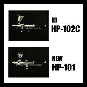 画像: 旧HP-102C (イージーパッケージ) 《新HP-101(イージーパッケージ)付き》 【残り僅か】