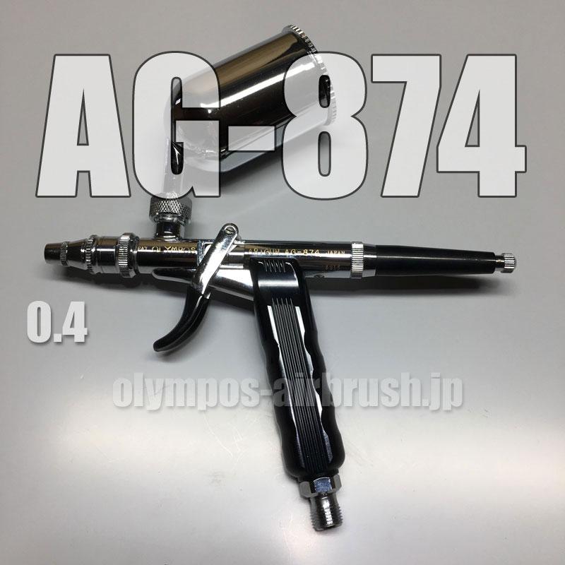 画像1: AG-874 【PREMIUM】限定品  (イージーパッケージ)