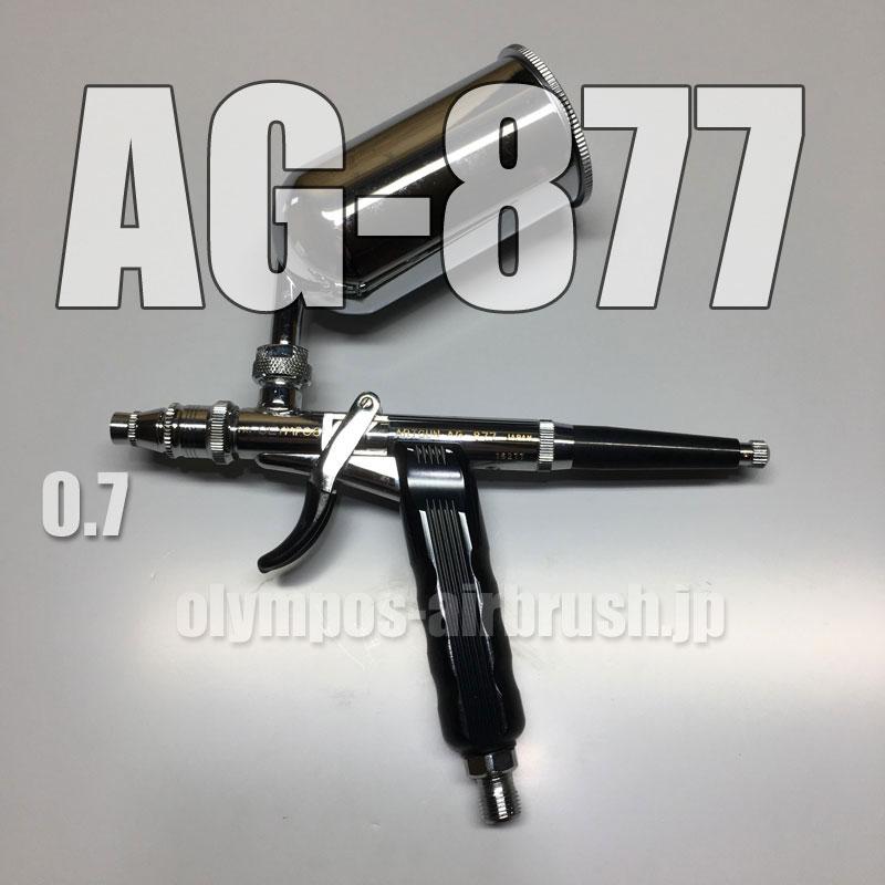 画像1: AG-877 【PREMIUM】限定品  (イージーパッケージ)