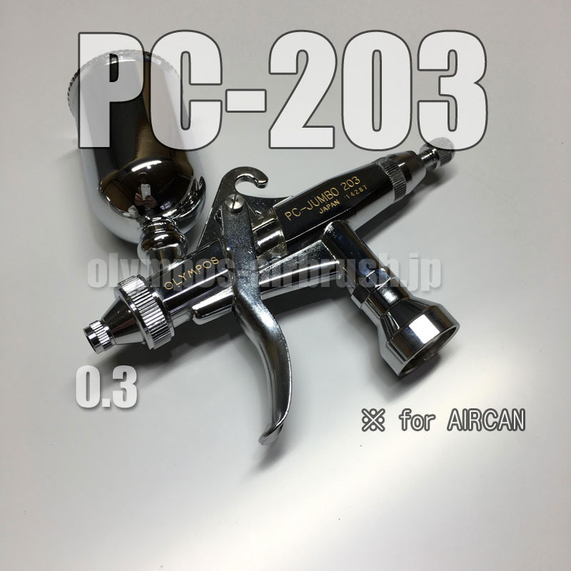 画像1: PC-JUMBO 203 【丸吹き専用】(※PCジョイントバルブ無し) (イージーパッケージ)【特別価格】