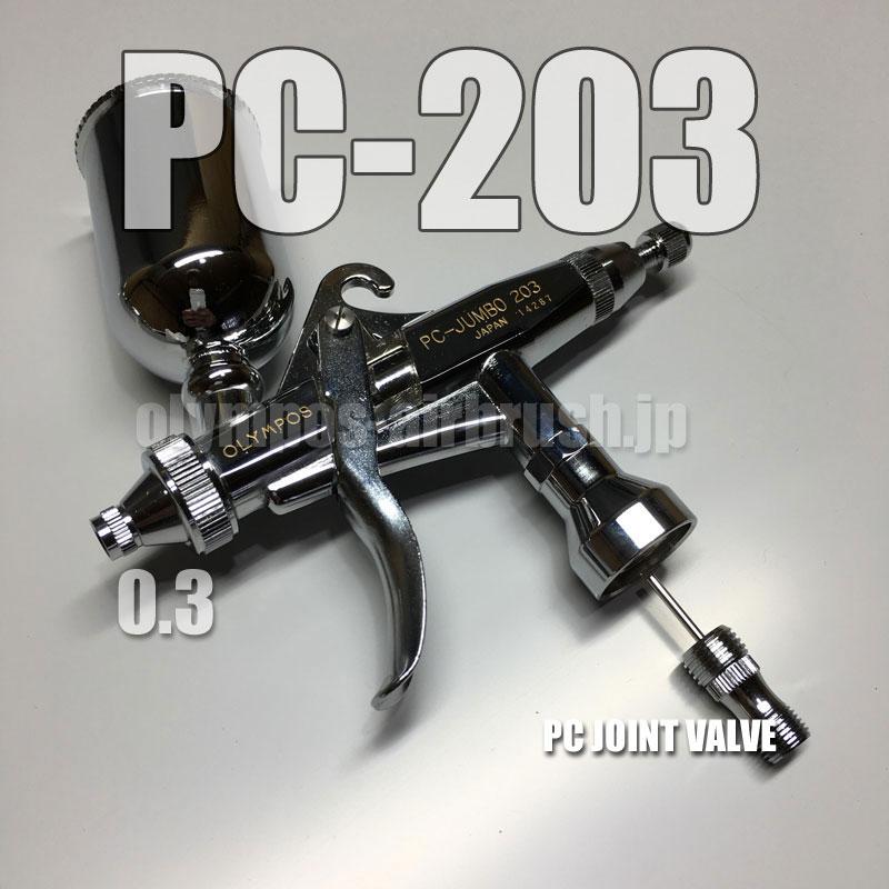 画像1: PC-JUMBO 203 【丸吹き専用】PCジョイントバルブ付 (イージーパッケージ)【特別価格】【お試しセール中!】