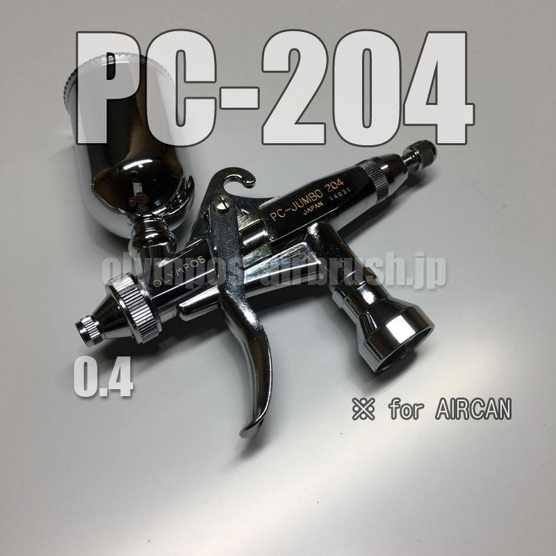 画像1: PC-JUMBO 204 【丸吹き専用】(※PCジョイントバルブ無し) (イージーパッケージ)【特別価格】
