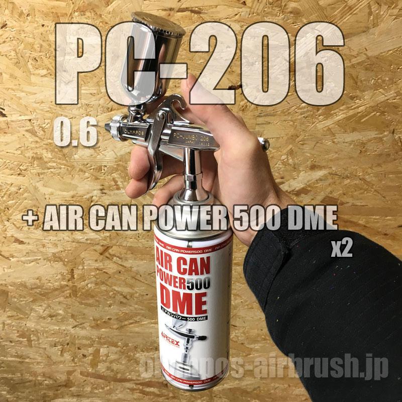 画像: PC-JUMBO 206【丸吹き平吹き両用】 (※PCジョイントバルブ無し) (イージーパッケージ)【残り僅か】