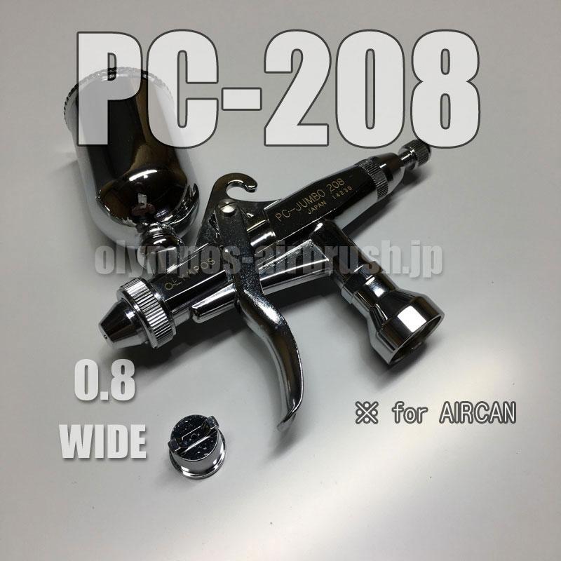 画像1: PC-JUMBO 208 【丸吹き平吹き両用】 (※PCジョイントバルブ無し) (イージーパッケージ)