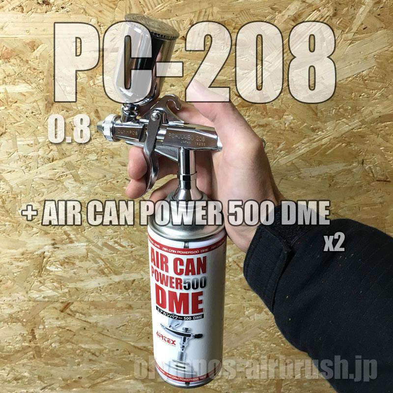 画像1: PC-JUMBO 208【丸吹き平吹き両用】エアー缶2本付 (※PCジョイントバルブ無し) (イージーパッケージ)