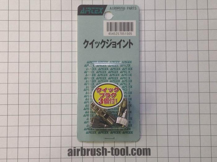 画像2: クイックジョイント( クイックプラグ 3個付き)  (AIRTEX社製品)