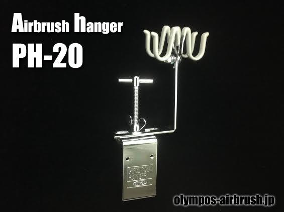 画像1: 【OLYMPOS】エアーブラシハンガー PH-20 【特別価格】