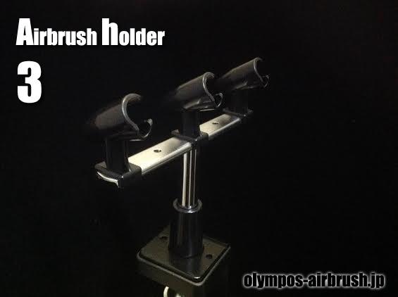 画像1: 【OLYMPOS】エアーブラシホルダー 3連 【特別価格】