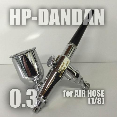 画像1: HP-DANDAN (イージーパッケージ)【お試しセール中】