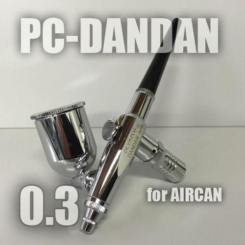 画像1: PC-DANDAN (イージーパッケージ)<ピースコンジョイントバルブ無し>【お試しセール中】