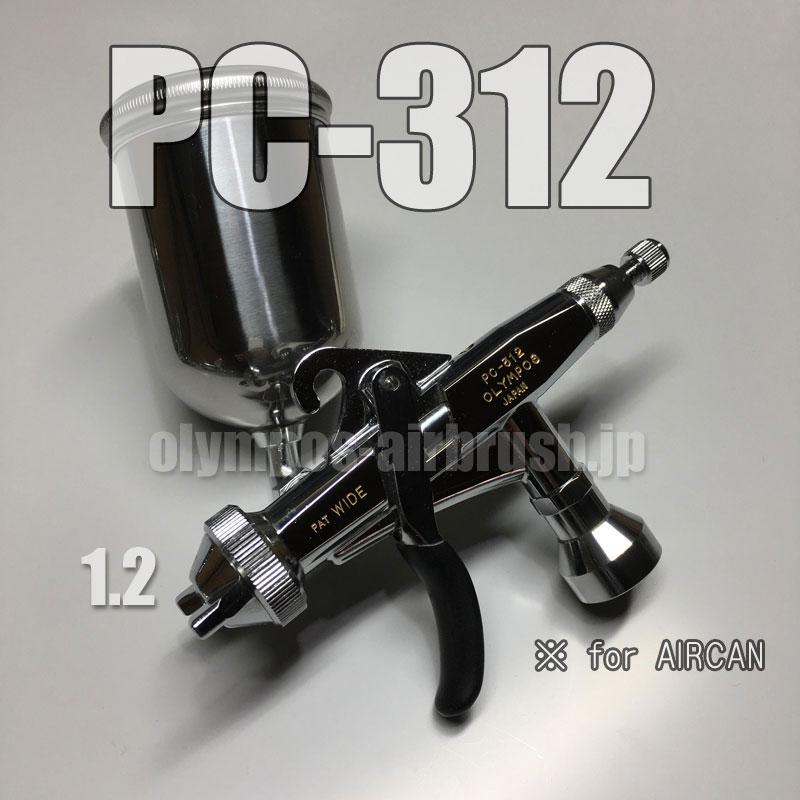 画像1: PC-312【丸吹き平吹き両用】(※PCジョイントバルブ無し)【PREMIUM】 (イージーパッケージ)