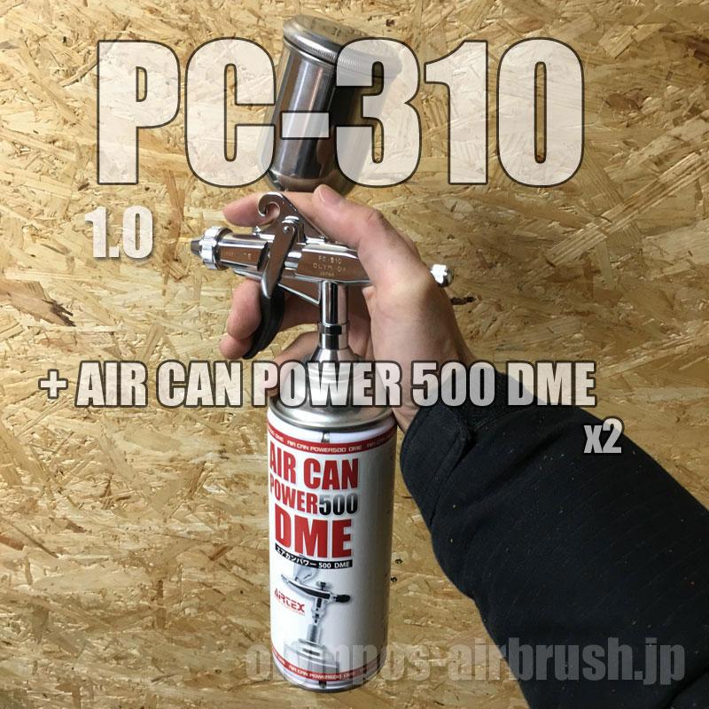 画像1: PC-310【丸吹き平吹き両用】エアー缶2本付 (※PCジョイントバルブ無し)【PREMIUM】 (イージーパッケージ)