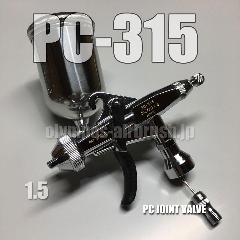 画像1: PC-315 【丸吹き平吹き両用】PCジョイントバルブ付【PREMIUM】 (イージーパッケージ)