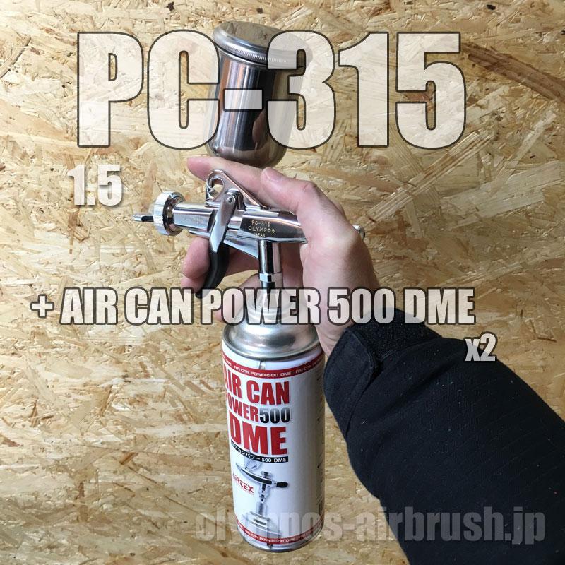 画像: PC-315【丸吹き平吹き両用】(※PCジョイントバルブ無し)【PREMIUM】 (イージーパッケージ)