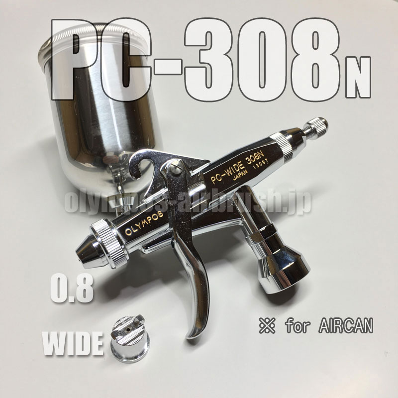 画像1: PC-308N【丸吹き平吹き両用】 (※PCジョイントバルブ無し) (イージーパッケージ)