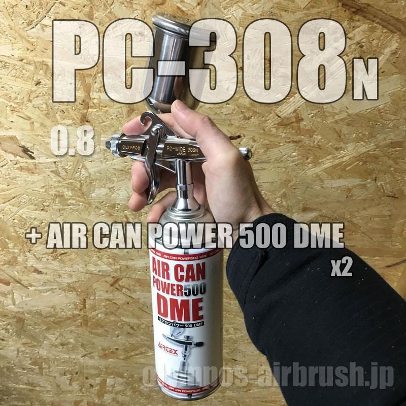 画像1: PC-308N 【丸吹き平吹き両用】エアー缶2本付 (※PCジョイントバルブ無し) (イージーパッケージ)