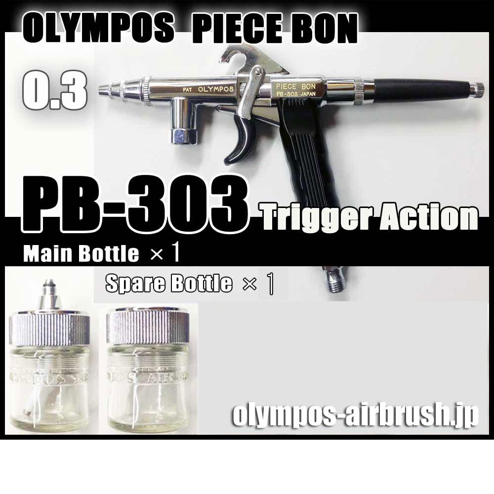 画像1: PB-303・GS  (イージーパッケージ)