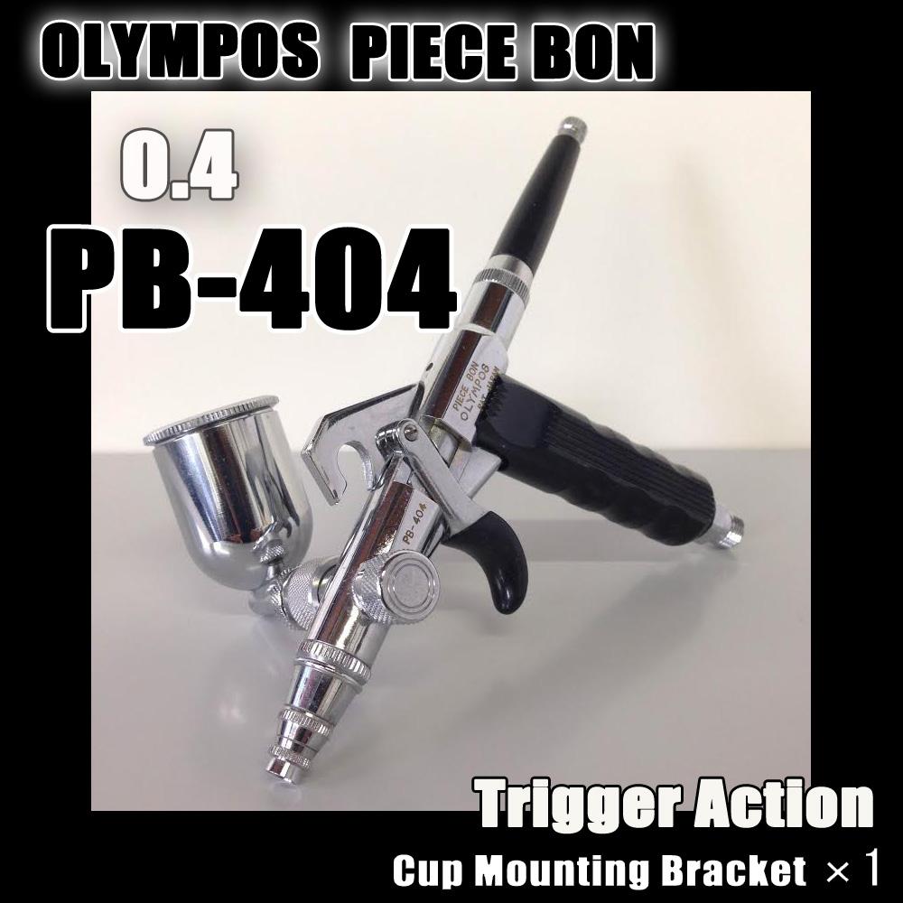 画像1: PB-404  塗料カップマウンティングブラケット付き  (イージーパッケージ)