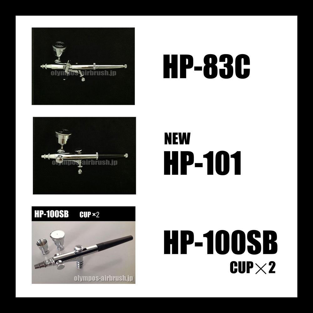 画像1: HP-83C (イージーパッケージ)【残り僅か】 《新HP-101(イージーパッケージ)とHP-100SB CUP×2(イージーパッケージ)付き》