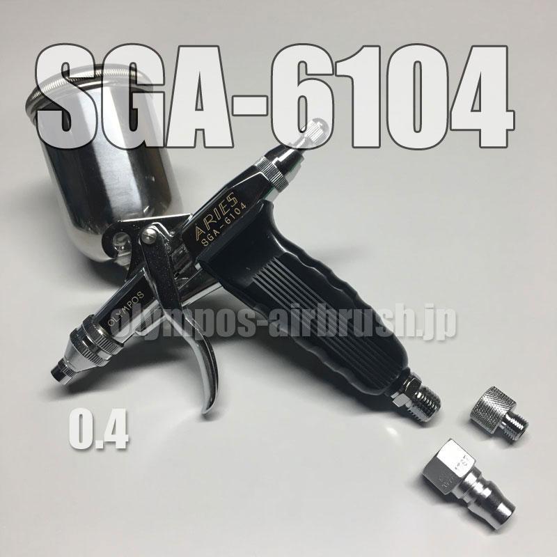 画像1: SGA-6104・SC【L-Sチェンジネジ・カプラプラグ付】【丸吹き専用】(イージーパッケージ) 【お試しセール中!】